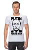 """Футболка Стрэйч (Мужская) """"Putin Polite man"""" - человек, путин, президент, putin, вежливый, политик"""