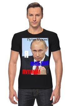 """Футболка Стрэйч """"Путин Мужик!"""" - россия, russia, путин, putin"""