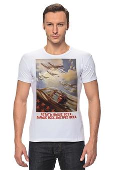 """Футболка Стрэйч """"Советский плакат, 1954 г."""" - ссср, плакат, авиация, лётчик"""
