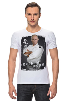 """Футболка Стрэйч """"Сильные люди"""" - россия, путин, президент, сильные люди"""