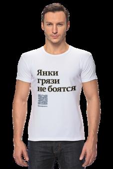 "Футболка Стрэйч ""Янки грязи не боятся"" - коммерсант, футболка мужская стрейч, янки грязи не боятся"
