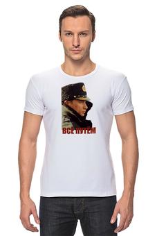 """Футболка Стрэйч (Мужская) """"Женская футболка с Путиным"""" - путин, putin, все путем, одежда с путиным"""