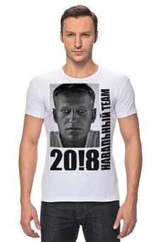 """Футболка Стрэйч """"Навальный 20!8"""" - my-navalny, навальный, команда навального, navalny, navalnyi"""