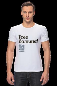 "Футболка Стрэйч ""Free больше"" - коммерсант, футболка мужская стрейч, free больше"