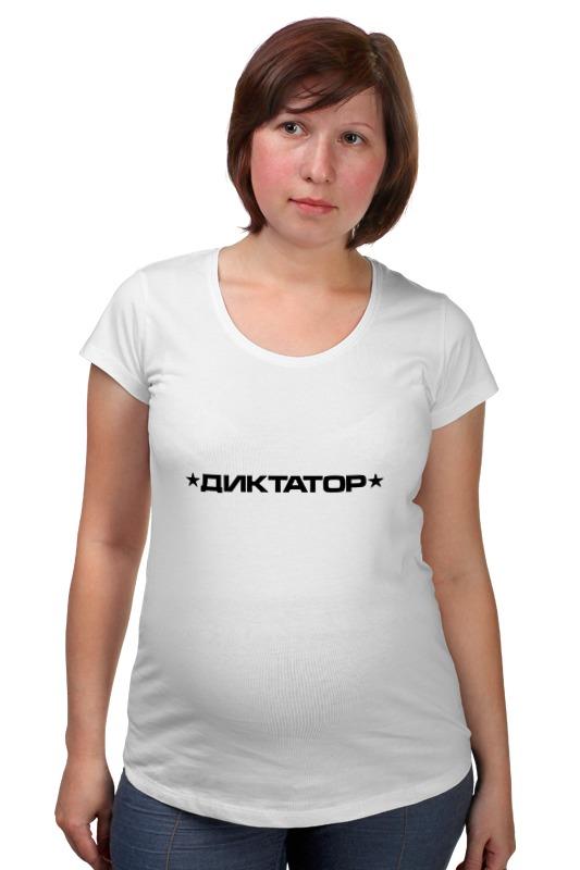 Футболка для беременных Printio Диктатор футболка для беременных printio жарю лучше всех