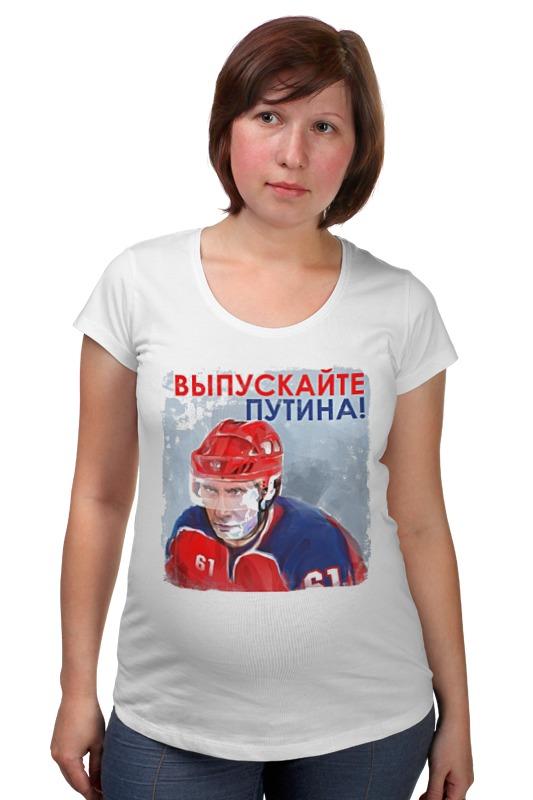 Футболка для беременных Printio Выпускайте путина футболка для беременных printio россия украина