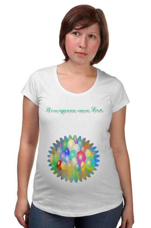 Футболка для беременных Printio В ожидании праздника! футболка для беременных printio в ожидании чуда