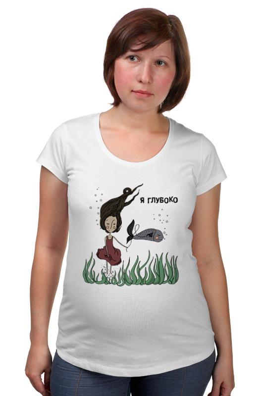 Футболка для беременных Printio Я глубоко, я это знаю футболка для беременных printio рыбка