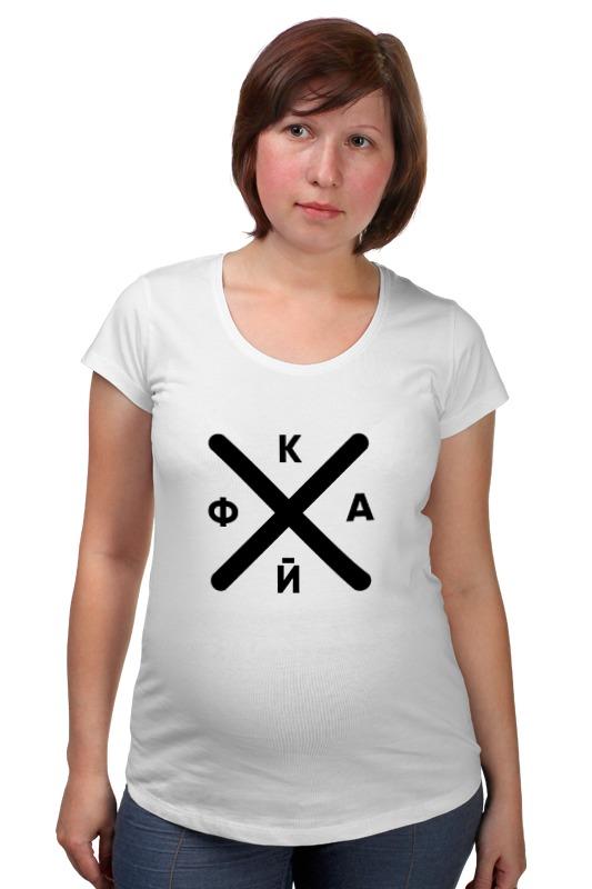 Футболка для беременных Printio К.а.й.ф футболка для беременных printio тортик
