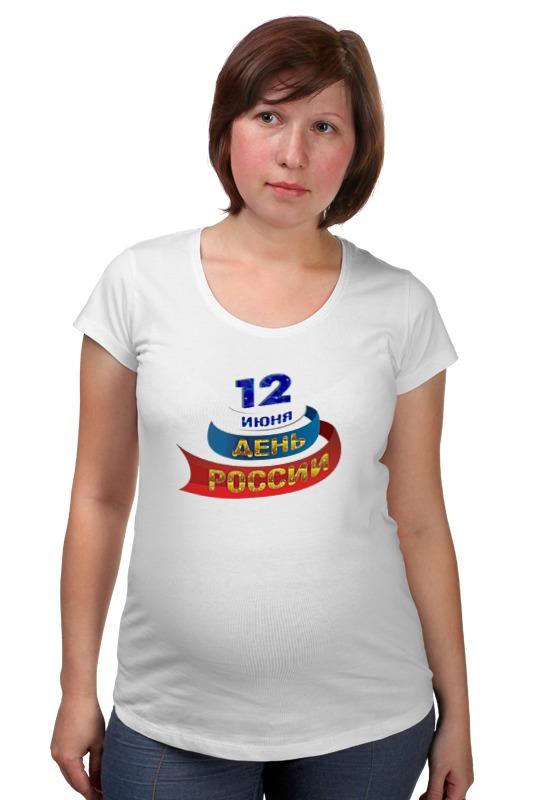 Футболка для беременных Printio 12 июня - день независимости россия футболка для беременных printio россия украина