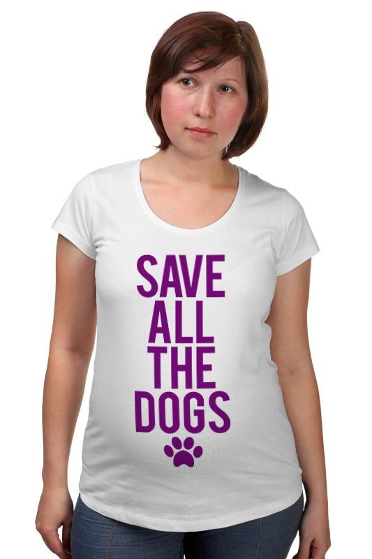 Футболка для беременных Printio Спасай всех собак! футболка для беременных printio любить всех