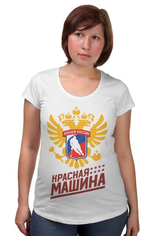 Футболка для беременных Printio Красная машина - хоккей россии билеты на хоккей авангард онлайн