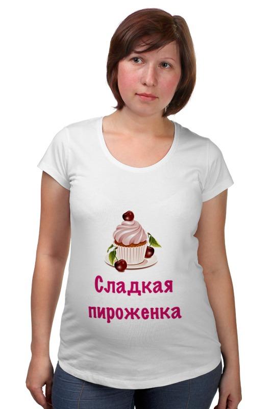Футболка для беременных Printio Сладкая пироженка футболка для беременных printio сладкая жизнь