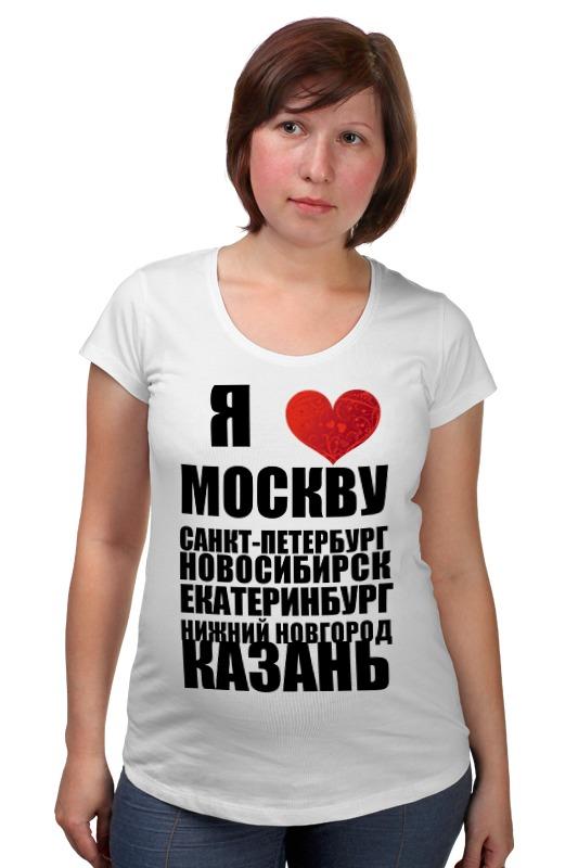 Футболка для беременных Printio Я люблю россию (1) купить фуьболку я люблю москву