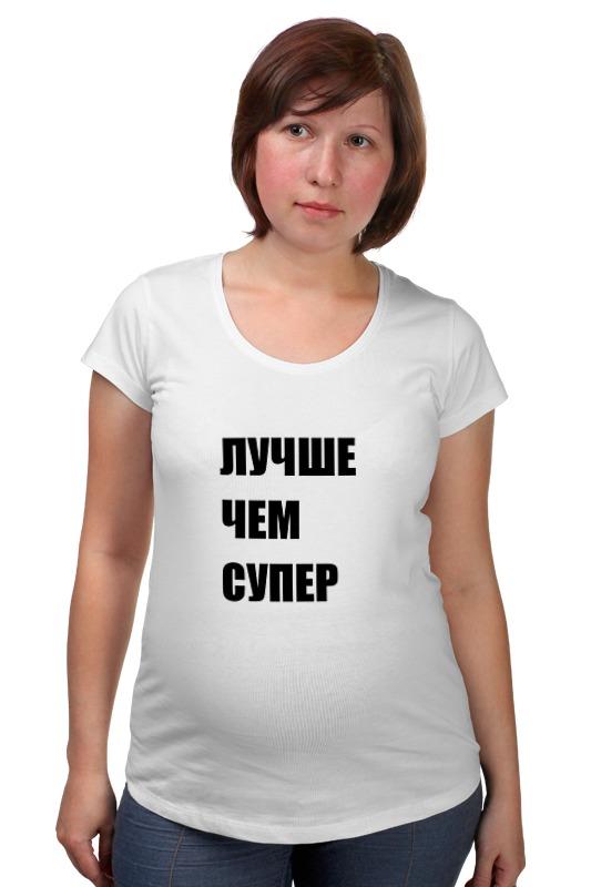 Футболка для беременных Printio Лавров - лучше чем супер футболка для беременных printio жарю лучше всех