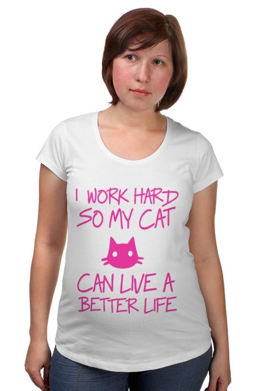 Футболка для беременных Printio Я усердно работаю ,чтобы моя кошка жила лучше футболка для беременных printio жарю лучше всех