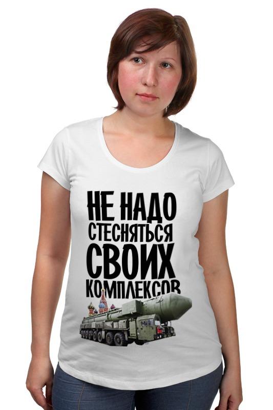 Футболка для беременных Printio Не надо стесняться by hearts of russia футболка для беременных printio elements of harmony