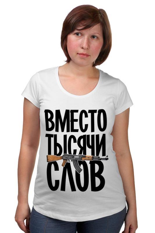 Футболка для беременных Printio Вместо тысячи слов by hearts of russia футболка для беременных printio elements of harmony