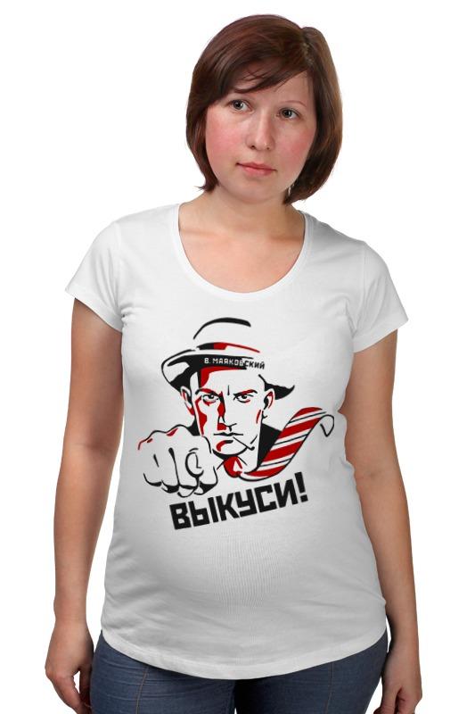Футболка для беременных Printio Маяковский - выкуси!