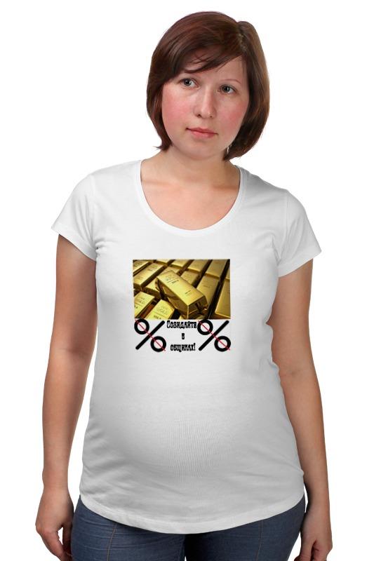 Футболка для беременных Printio Истинная скромность слитки золота good delivery