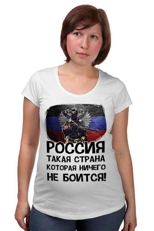 Футболка для беременных Printio Россия ничего не боится! ян арт ипотека руководство для ничего не понимающих