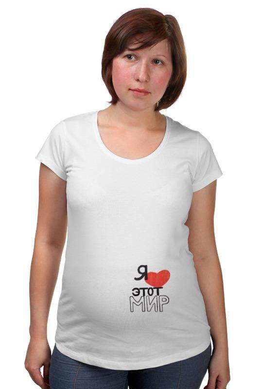 Футболка для беременных Printio Я люблю этот мир футболка для беременных printio я покажу тебе мир