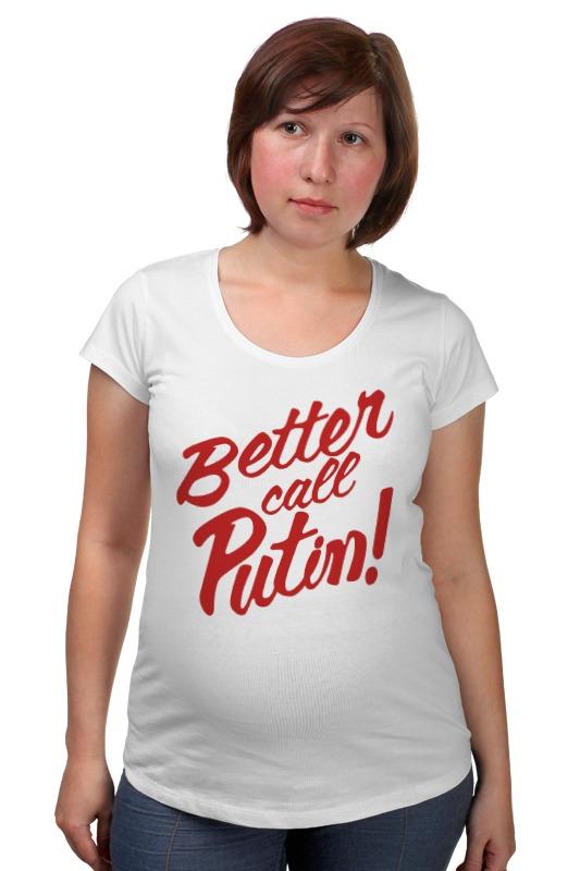 Футболка для беременных Printio Better call putin! футболка для беременных printio жарю лучше всех