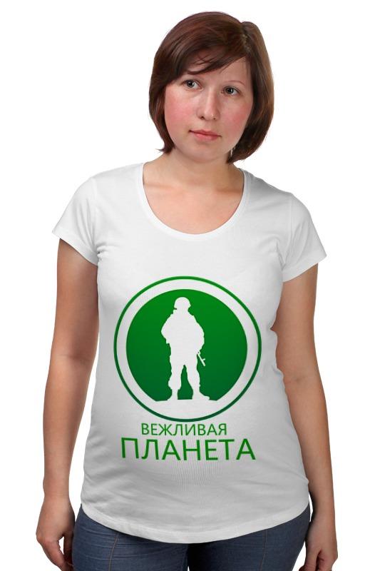 Футболка для беременных Printio Вежливая планета  футболка для беременных printio вежливая планета