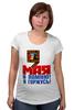 "Футболка для беременных ""9 мая"" - ссср, победа, горжусь, помню, флаг над рейхстагом"