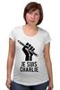 "Футболка для беременных ""Je Suis Charlie, Я Шарли"" - charlie, шарли, je suis charlie, hebdo, сатирический"