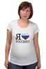 """Футболка для беременных """"Я люблю Россию!"""" - россия, я люблю россию, патриот"""