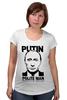 """Футболка для беременных """"Путин - вежливый человек"""" - любовь, россия, путин, президент, кумир"""