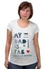 """Футболка для беременных """"Мой отец потрясающий (My dad is fab)"""" - папа, отец, father, dad, батя"""