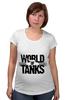 """Футболка для беременных """"World of Tanks"""" - world of tanks, танки, wot, tanks"""