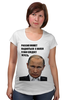 """Футболка для беременных """"Путин"""" - владимир, россия, герой, путин, putin, вова, презитент"""