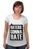 "Футболка для беременных ""Haters Gonna Hate"" - haters gonna hate, ненавистники пускай ненавидят"