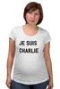 """Футболка для беременных """"JE SUIS CHARLIE"""" - france, франция, шарли, je suis charlie, i am charlie"""