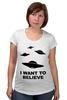 """Футболка для беременных """"I Want to Believe (X-Files)"""" - нло, ufo, секретные материалы, дэвид духовны, the x-files"""
