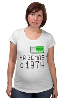"""Футболка для беременных """"на Земле с 1974"""" - на земле с 1974"""