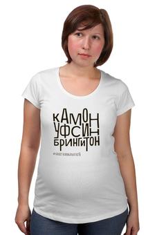 """Футболка для беременных """"Кам он УФСИН бринг ит он"""" - навальный четверг"""