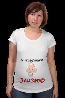"""Футболка для беременных """"В Животике занято_2"""" - прикольно, прикольные, в подарок, оригинально"""