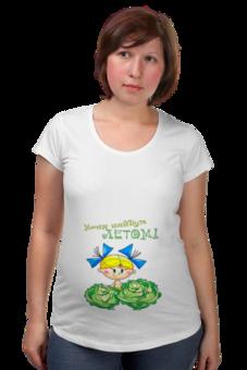 """Футболка для беременных """"Меня найдут летом(девочка)"""" - девушка, футболка, прикольные, в подарок, оригинально, капуста"""