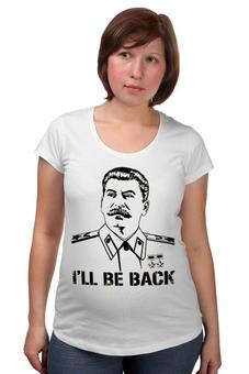 """Футболка для беременных """"Сталин - Я вернусь"""" - artwork, сталин, stalin, арт дизайн, я вернусь"""