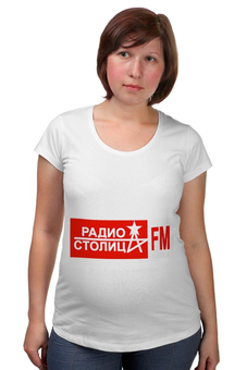 """Футболка для беременных """"РАДИО СТОЛИЦА ФАН"""" - москва, город, свобода, радио, спасибо"""