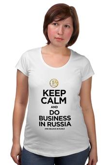 "Футболка для беременных ""KEEP CALM by KKARAVAEV.ru"" - business, keepcalm, рубль, ruble, бизне"