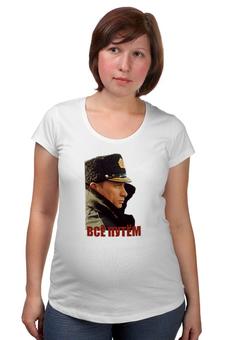 """Футболка для беременных """"Женская футболка с Путиным"""" - путин, putin, все путем, одежда с путиным"""