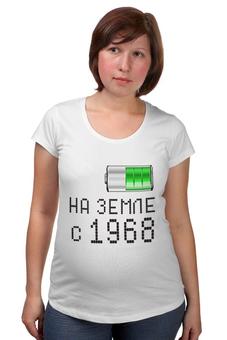 """Футболка для беременных """"на Земле с 1968"""" - на земле с 1968"""