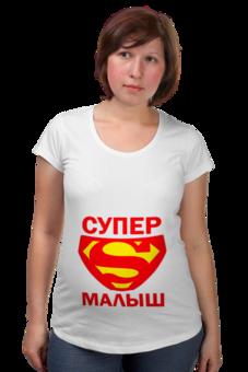 "Футболка для беременных ""Супер малыш"" - baby, беременность, футболки для беременных, футболки для беременных купить, принты для беременных, pregnant, super baby"