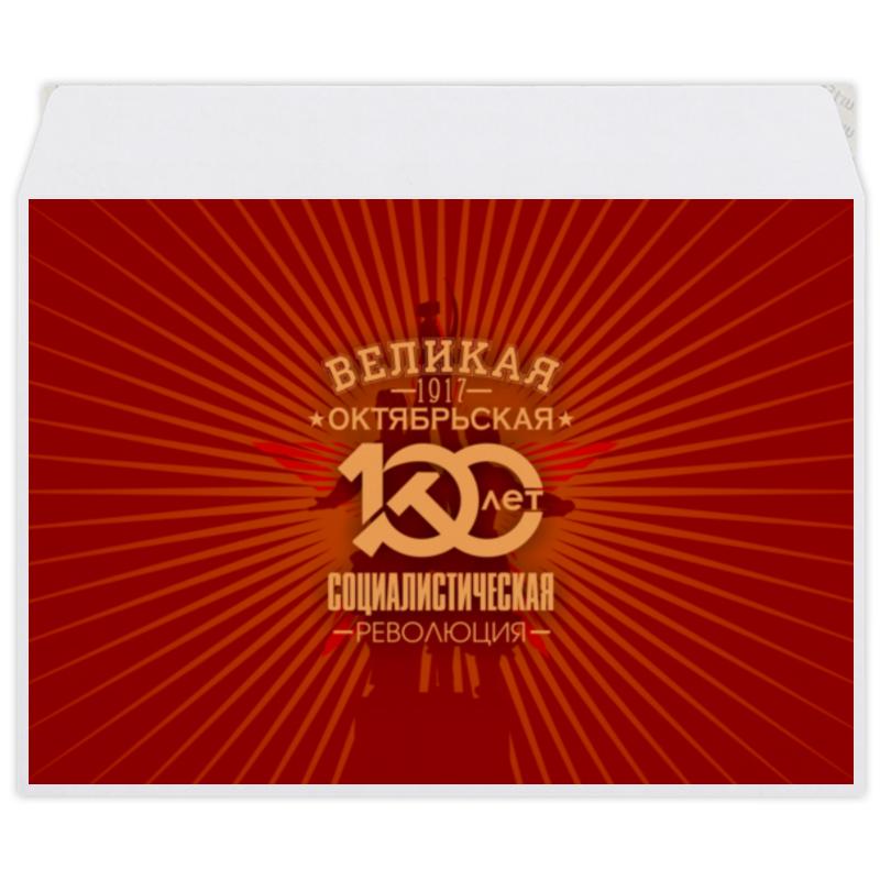 Конверт средний С5 Printio Октябрьская революция конверт с5 162х229 красный 3шт в уп 306а