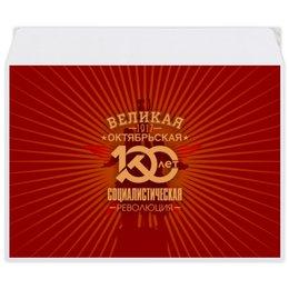 """Конверт средний С5 """"Октябрьская революция"""" - ссср, революция, коммунист, серп и молот, 100 лет революции"""